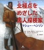 北極点をめざした黒人探検家マシュー・ヘンソン