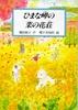 ひまな岬の菜の花荘