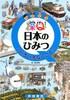 探Q!日本のひみつ いろいろなしごと