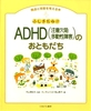 発達と障害を考える本(4) ふしぎだね!?ADHD(注意欠陥多動性障害)のおともだち