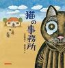 宮沢賢治の絵本 猫の事務所