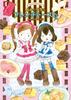ルルとララのおかしやさん(19) ルルとララのフレンチトースト