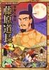 コミック版 日本の歴史(44) 平安人物伝 藤原道長