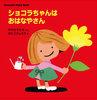 Chocolat Book(8) ショコラちゃんは おはなやさん