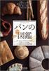 パンの図鑑 世界のパン113種とパンを楽しむための基礎知識