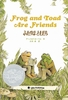 英日CD付 英語絵本 ふたりはともだち Frog and Toad Are Friends