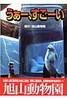うぁー、すごーい旭川・旭山動物園