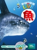 学研の図鑑 第7巻 LIVE 魚