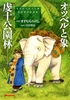 ますむらひろし版 宮沢賢治童話集「オツベルと象・虔十公園林(けんじゅうこうえんりん)」