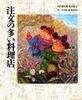 宮沢賢治絵童話集(3) 注文の多い料理店
