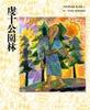 宮沢賢治絵童話集(4) 虔十公園林