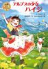 ポプラ世界名作童話(4) アルプスの少女ハイジ