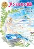 ポプラ世界名作童話(7)  アンデルセン童話