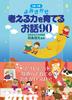 【改題・新装】 0歳〜6歳 よみきかせ 考える力を育てるお話90