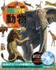 講談社の動く図鑑 MOVE 動物 新訂版