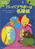 バーバパパのコミックえほん4  バーバブラボーは名探偵