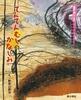 国語が楽しくなる新美南吉絵童話集(1) でんでんむしのかなしみ