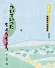 国語が楽しくなる新美南吉絵童話集(3) ついていったちょうちょう