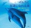 イルカと友達になれる海 大西洋バハマ国のドルフィン・サイト