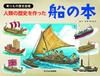 人類の歴史を作った船の本