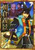 コミック版 日本の歴史(45) 戦国人物伝 朝倉義景