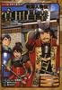 コミック版 日本の歴史(50) 戦国人物伝 真田昌幸