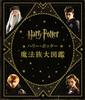 ハリー・ポッター魔法族大図鑑