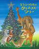 どうぶつたちのクリスマスツリー