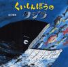 くいしんぼうのクジラ
