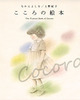 こころの絵本 The Picture Book of Cocoro
