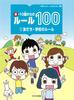 新・10歳からのルール100 (1)友だち・学校のルール
