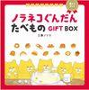 ノラネコぐんだんたべものGIFT BOX(2さつセット)