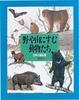 野や山にすむ動物たち