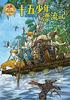 ポプラ世界名作童話(12) 十五少年漂流記