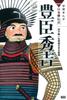 学研まんが NEW日本の伝記 豊臣秀吉 天下統一を完成させた武将
