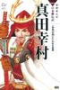 学研まんが NEW日本の伝記 真田幸村 「日本一の兵」といわれた武将