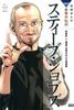 学研まんが NEW世界の伝記 スティーブ・ジョブズ 革新的IT機器で世界をかえた実業家