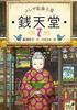 ふしぎ駄菓子屋 銭天堂 (7)