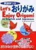 英語訳つき おりがみ-Let's Enjoy Origami in English and Japanese