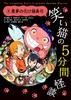 笑い猫の5分間怪談(8) 悪夢の化け猫寿司