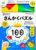 100てんキッズ教具×ドリルシリーズ さんかくパズル