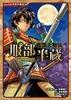 コミック版 日本の歴史(56) 戦国人物伝 服部半蔵