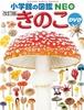小学館の図鑑 NEO きのこ DVDつき[改訂版]