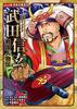 コミック版 日本の歴史(58) 戦国人物伝 武田信玄
