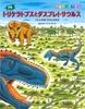 トリケラトプスとダスプレトサウルス プレトのぼうけんのまき