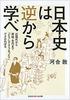 日本史は逆から学べ  近現代から原始・古代まで「どうしてそうなった?」でさかのぼる
