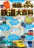 JR私鉄全線 地図でよくわかる 鉄道大百科