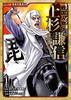 コミック版 日本の歴史(59) 戦国人物伝 上杉謙信