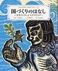 日本の神話 古事記えほん【五】 国づくりのはなし〜オオクニヌシとスクナビコナ〜