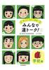 みんなで道トーク!(1) 学校編